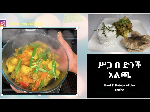 How to Make Ethiopian Beef & Potato Stew | አልጫ ሥጋ በ ድንች ወጥ አስራር|