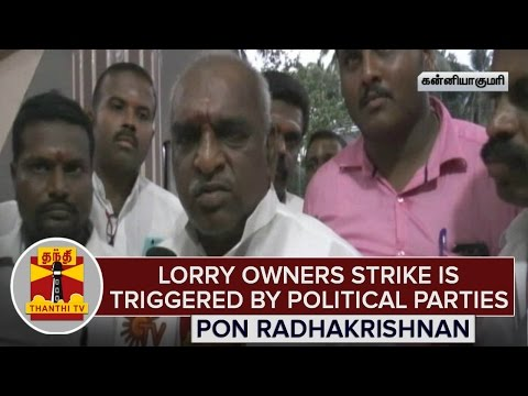AIMTC-Strike-is-triggered-by-Political-Parties--Pon-Radhakrishnan-ThanthI-TV