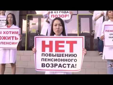 Клип против повышения пенсионного возраста от якутских медиков