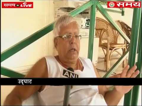 Lalu Prasad Yadav spoke on Dam broke down before the inauguration of CM Nitish