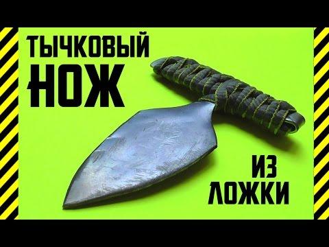 Как сделать тычковые ножи своими руками