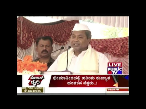 Video Bellary : CM Siddaramaiah Reminds & Taunts BJP Of Its Old Inefficiencies download in MP3, 3GP, MP4, WEBM, AVI, FLV January 2017