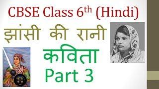Video Vasant – Jhansi Ki Rani (झांसी की रानी) Poem (Part 3) - CBSE Class 6th Hindi download in MP3, 3GP, MP4, WEBM, AVI, FLV January 2017