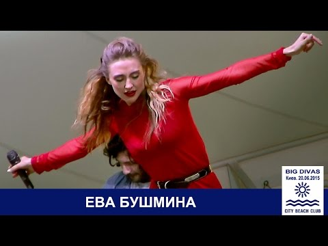 Ева бушмина: видео