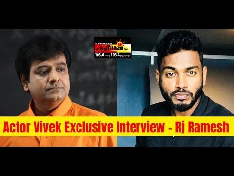 தலயும் , தளபதியும் இப்படி தான் மனம் திறக்கும்  விவேக்   Actor Vivek Exclusive Interview | Rj Ramesh