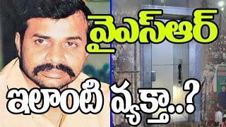 Interesting Facts About YS Rajashekar Reddy   YSR Latest News   Top Telugu TV