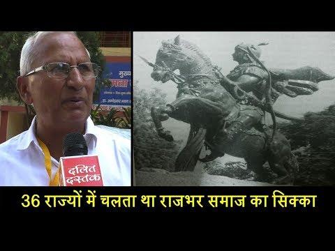 Video कहाँ-कहाँ था राजभरों का साम्राज्य, देखिए पूरा इतिहास| History of Rajbhar| Dalit Dastak download in MP3, 3GP, MP4, WEBM, AVI, FLV January 2017