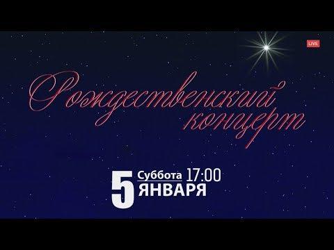 """Рождественский концерт духовной музыки в церкви """"Благодать"""""""