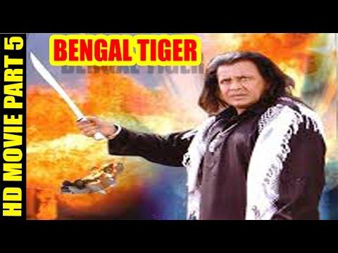 Download BENGAL TIGER   2001  PART 5   HINDI MOVIE   Mithun Chakrobarty HD Mp4 3GP Video and MP3