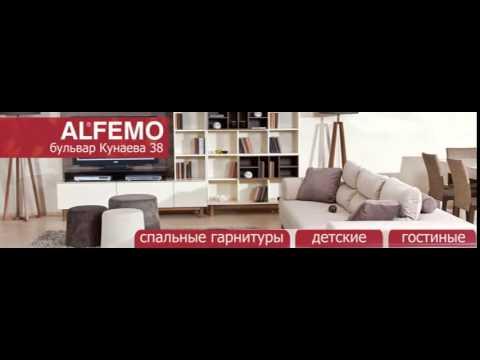 Алфемо - мебельный салон
