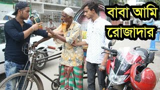 Download Video বাবা আমি রোজাদার New Bangla Social Awareness Short Film 2018 By Azaira Tv MP3 3GP MP4