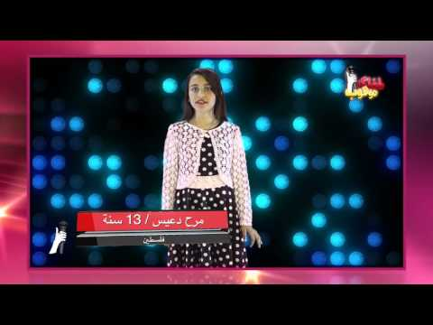 مرح دعيس -تقيم الفنانة امل دباس