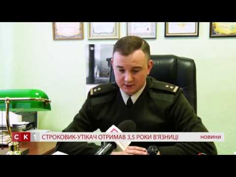 Строковик-утікач отримав 3,5 роки в'язниці за самовільне залишення військової частини