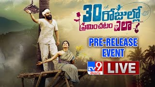 30 Rojullo Preminchadam Ela Pre-Release Event LIVE    Pradeep Machiraju, Amritha Aiyer