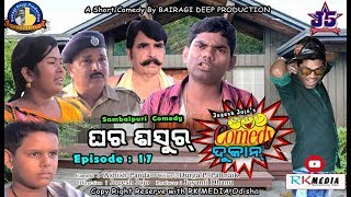 Video GHAR SASUR (Episode-17) JOGESH JOJO's COMEDY DUKAN Sambalpuri Comedy (RKMedia) MP3, 3GP, MP4, WEBM, AVI, FLV Januari 2019