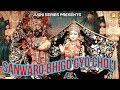 मोह पे डाल गयो री रंग || Sanwaro Bhigo Gyo Choli || Sanwariya Bhajan || Bahadur Saini