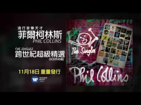 Phil Collins 菲爾柯林斯 - 跨世紀超級精選The Singles 金曲試聽