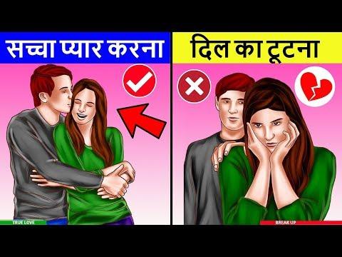 सच्चा प्यार करने पर भी आपका ब्रेकअप क्यों हो जाता है?PSYCHOLOGICAL FACTS ABOUT HUMAN FEELINGS HINDI
