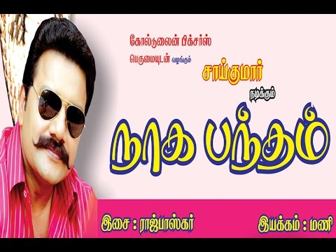 Video Naga Bandham Tamil Movie ,Star: Sai Kumar, Vinaya Prasad download in MP3, 3GP, MP4, WEBM, AVI, FLV January 2017