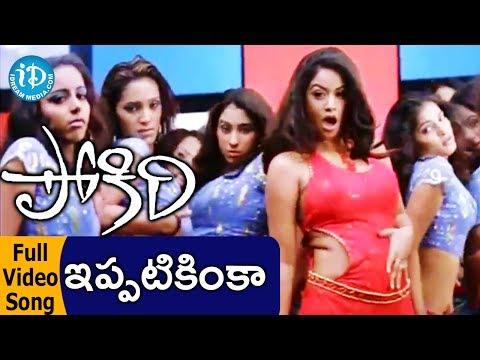 Video Ippatikinka Naa Vayasu Video Song - Pokiri Movie || Mahesh Babu || Ileana || Mani Sharma download in MP3, 3GP, MP4, WEBM, AVI, FLV January 2017