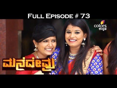 Mane-Devru--19th-May-2016--ಮನೆದೇವ್ರು--Full-Episode