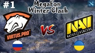 СНГ ДЕРБИ! | Virtus.Pro vs Na`Vi #1 (BO3) | MegaFon Winter Clash