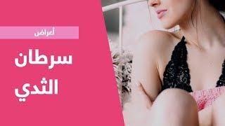 مخاوف المراة حيال سرطان الثدي