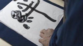 みんな一書の活動記録動画「KIZUNA」