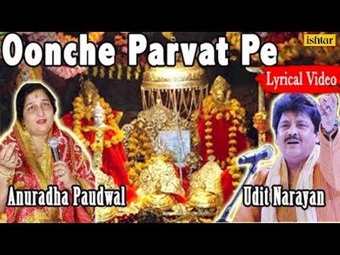 Anuradha Paudwal & Udit Narayan | ऊंचे पर्वत पे Full Lyrical Video Song | Mata Ki Bhetein 2017