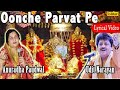 Anuradha Paudwal & Udit Narayan | ऊंचे पर्वत पे Full Lyrical Video Song | Mata Ki Bhetein 2017