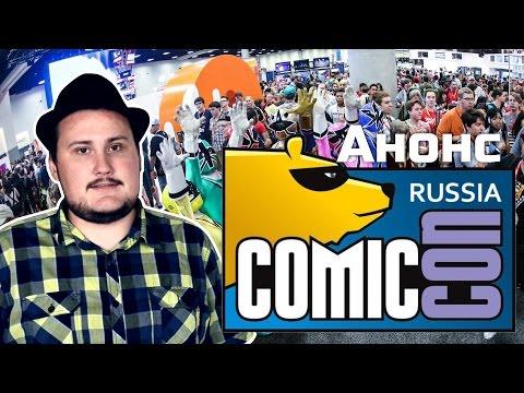 [Спецвыпуск] Анонс Comic Con Russia