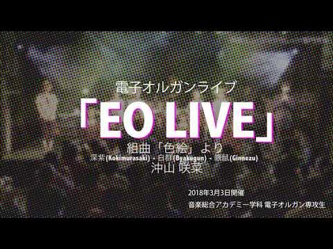 EO LIVE 2018.03.03