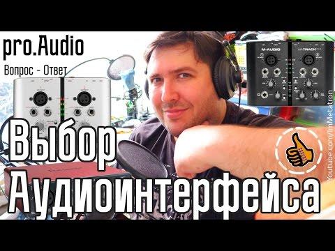 pro.Audio - Выбор аудиоинтерфейса | Вопрос - ответ