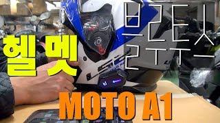 Download Lagu 헬멧 블루투스 가성비 갑 MOTO a1 사용설명과 설치방법 Mp3