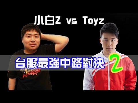 台服最強中路世紀大對決2 - 小白z vs Toyz