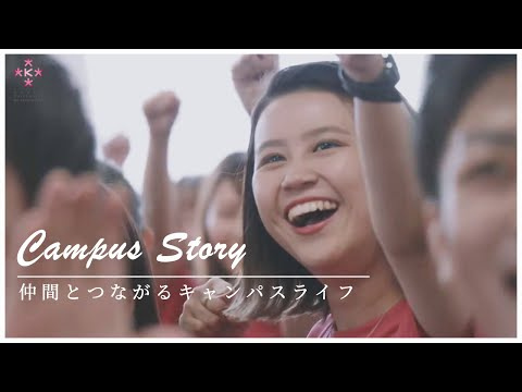 OPEN CAMPUS STAFF STORY【つながる力】