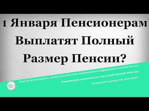 1 Января пенсионерам выплатят полный размер пенсии - DomaVideo.Ru