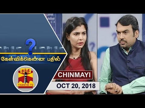 (20/10/2018) Kelvikkenna Bathil | Exclusive Interview With Playback Singer Chinmayi
