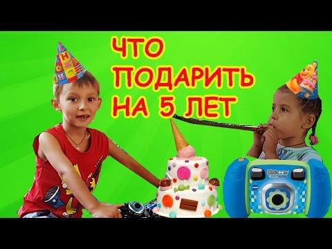 Лучший подарок на день рождения 9 лет мальчику на день рождения 21