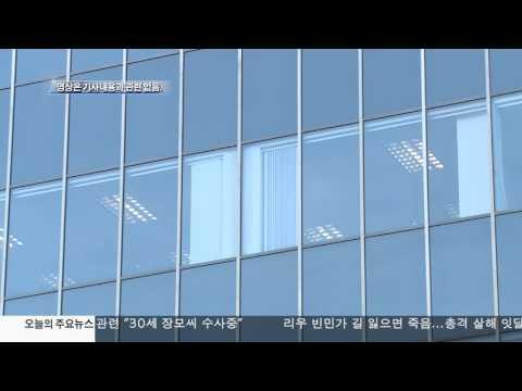 전력낭비 '낡은 대형 건물' 규제추진  12.13.16 KBS America News