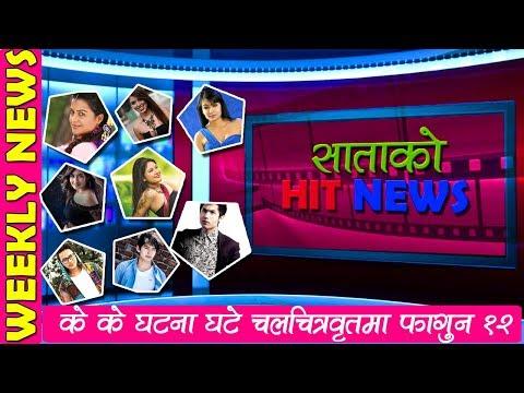 (यो हप्ता केके घटना घटे चलचित्र बृत्तमा | Weekly News | BM TV | 2074/11/01 ...20 min.)