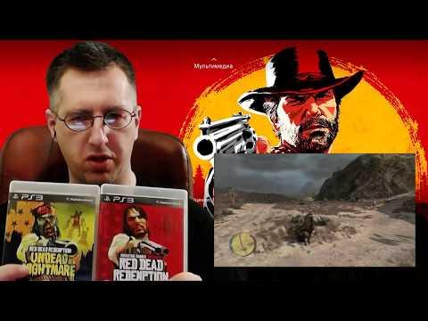Red Dead Redemption 2 - ПЕРВЫЙ ВЗГЛЯД НА КОМПЛЕКТЫ ПРЕДЗАКАЗА - СТОИТ ЛИ ОНО ТОГО???