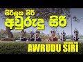 Sirilaka Piri Awrudu Siri dance cover by Impress Dance Studio