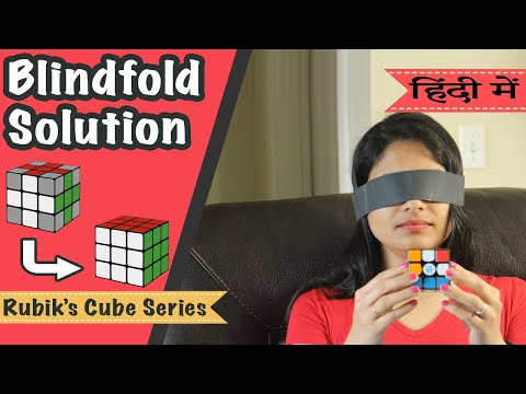 How to solve Rubik's cube blindfolded | In Hindi