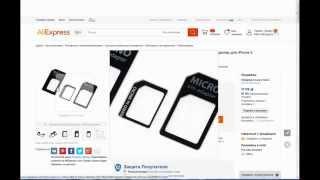 Как покупать на Aliexpress без банковской карты и электронного кошелька!
