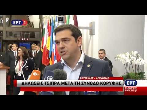 Αλ. Τσίπρας: Οι αρχές της ΕΕ δεν βασίστηκαν ποτέ σε εκβιασμό και τελεσίγραφα