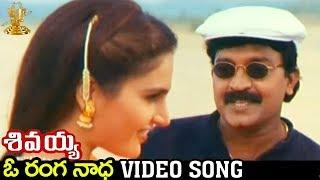 Oo ranga naadha kongu Bhada-Sivayya (Monika bedi&Rajasekhar romantic song)