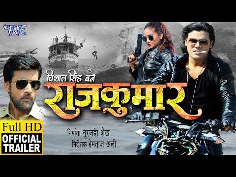 Bhojpuri Movie Raj Kumar HD Trailer And Download