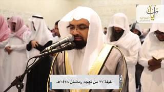 Download Video عروس القرآن بترتيل باكي ومؤثر | تهجد ليلة ٢٧ رمضان ١٤٣٨هـ الشيخ ناصر القطامي MP3 3GP MP4