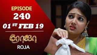 ROJA Serial | Episode 240 | 01st Feb 2019 | ரோஜா | Priyanka | SibbuSuryan | Saregama TVShows Tamil